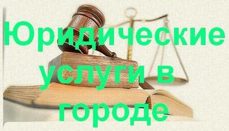 Юридические услуги в Бийске