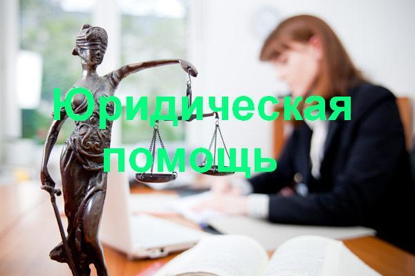 Юридическая помощь в Бийске
